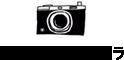 ハレノヒカメラ